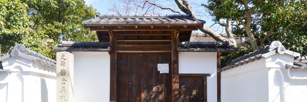 The Former Retreat of Tomomi Iwakura