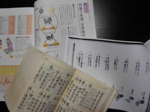 20160802_地域の古文書を読んでみよう