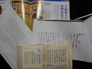 20160802_岩倉具視の古文書を読む