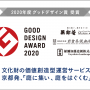 岩倉具視幽棲旧宅で実施している文化財の価値創造型運営サービス《京都発、「庭に集い、庭をはぐくむ」》が、2020年度グッドデザイン賞を受賞しました。