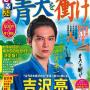 【メディア掲載】「るるぶ NHK大河ドラマスペシャル『青天を衝け』」に岩倉具視幽棲旧宅が掲載されました